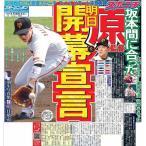 スポーツニッポン東京最終版6月18日付