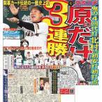 スポーツニッポン東京最終版6月22日付
