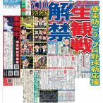スポーツニッポン東京最終版6月23日付