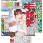 スポーツニッポン東京最終版6月26日付
