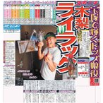 スポーツニッポン東京最終版6月27日付