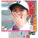 スポーツニッポン東京最終版6月30日付