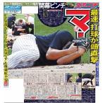 スポーツニッポン東京最終版7月6日付
