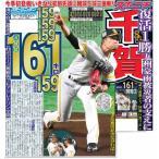 スポーツニッポン東京最終版7月8日付