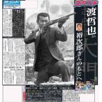 「スポーツニッポン東京最終版8月15日付」の画像