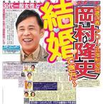スポーツニッポン東京最終版10月23日付(宅配)