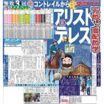 スポーツニッポン東京最終版10月25日付(宅配)