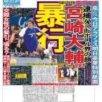 「スポーツニッポン東京最終版11月3日付(宅配)」の画像