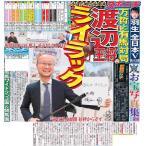 スポーツニッポン東京最終版12月27日付(即売)