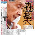 「スポーツニッポン東京最終版2月5日付(宅配)」の画像