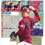 「スポーツニッポン東京最終版2月7日付(宅配)」の画像