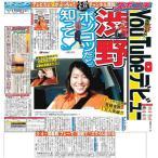 スポーツニッポン東京最終版2月23日付(宅配)