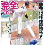 「スポーツニッポン東京最終版3月13日付(宅配)」の画像