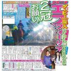 「スポーツニッポン東京最終版5月24日付(宅配)」の画像