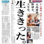 「スポーツニッポン東京最終版7月6日付(宅配)」の画像