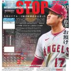 スポーツニッポン東京最終版9月12日付(宅配)