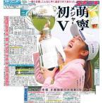 スポーツニッポン東京最終9月13日付特報版