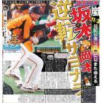 スポーツニッポン東京最終版9月16日付(宅配)