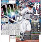 スポーツニッポン東京最終版9月20日付(宅配)
