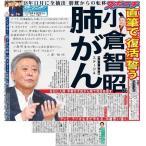 「スポーツニッポン東京最終版10月4日付(宅配)」の画像