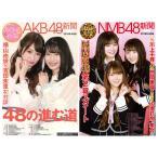 AKB48Group新聞 2019年4月号 生写真1枚セット