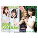 「AKB48Group新聞 2019年8月号 生写真1枚セット」の画像