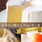ルテイン卵のシフォンケーキ プレミアムバニラ【5号ホール・ 2〜4名様分・焼いた翌日にお届け】