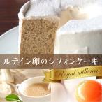 ルテイン卵のシフォンケーキ ロイヤルミルクティー【5号ホール・ 2〜4名様分・焼いた翌日にお届け】