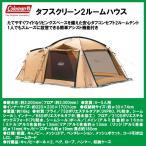 コールマン アウトドア キャンプ用品 テント タフスクリーン2ルームハウス 2000031571