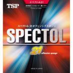 ティーエスピー (TSP) 卓球 ラケット アクセサリー ラバー スペクトル・21 sponge 020072-0020 黒