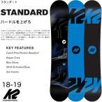 K2 STANDARD [2018-2019モデル]