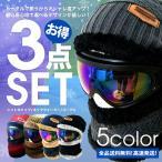 スノーボード スキー ゴーグル ミラー ニット帽 ネックウォーマー レディース メンズ  キッズ ジュニア  3点セット ニットキャップ 送料無料 即納