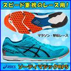 ソーティマジックRP5 アシックス マラソンシューズ / 駅伝 レース  SORTIEMAGIC RP5 / 1093A091-402
