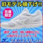 【特価ランニングシューズ】 ミズノ マキシマイザー18  白