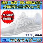 【ランニングシューズ】 特価 ミズノ マキシマイザー19  白 スニーカー <通学靴・体育> K1GA170201ーサイズ限定特価