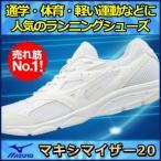 【ランニングシューズ】 ミズノ マキシマイザー20  白 スニーカー <通学靴・体育> K1GA180201