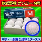 軟式野球 ボール ケンコー M号 1ダース 一般・中学生用 公認球 新球 日本製 セール