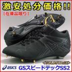 【野球スパイクシューズ】 激安特価  アシックス  GS.SPEED TECH SS 2