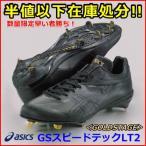 【野球スパイクシューズ】 激安特価  アシックス  GS.SPEED TECH LT 2