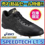 【野球スパイクシューズ】 特価  アシックス <ゴールドステージ> SPEED TECH LT5 SFST10