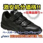 【野球トレーニングシューズ】 アシックス ビーミングラスターTR ブラック