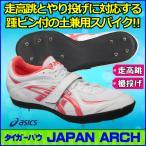 【走高跳・槍投用スパイク】 アシックス タイガーパウ ジャパンアーチ JAPAN ARCH