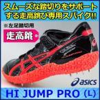 【走高跳用スパイクシューズ】 アシックス HI JUMP PRO (L)  ※左足踏切用