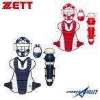 ソフトボール 一般用 キャッチャー 防具 4点セット ZETT ゼット マスク BLM5153A スロートガード BLM8A プロテクター BLP5230 レガーズ BLL5370A