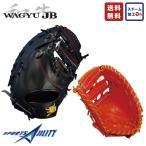 野球 一般用 硬式 ファーストミット JB JB-003 ボールパークドットコム 一塁手用 ブラック レッドオレンジ 軽量 耐久性 あり 和牛 宮崎和牛 右投げ 左投げ