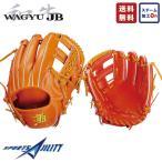 野球 一般用 硬式 グラブ 内野手用 JB JB-006 ボールパークドットコム サード ショート 向き オレンジ レッドオレンジ 軽量 耐久性 あり 和牛 宮崎和牛