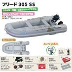 ジョイクラフト フリード JCM-305 SS ゴムボート ホンダ2馬力エンジン付き わくわくセレクション