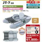 JOYCRAFT ジョイクラフト フィッシングフローター JT-7 カタマラン 双胴型 高速電動ポンプ・圧力ゲージ付き