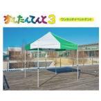 簡単組立・かんたん収納 イベント・防災・救護用・紫外線対策