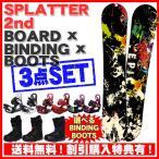 ショッピングスノー エピック スノーボード3点セット EPIC SPLATTER 2ND_ビンディング_ブーツ 板 金具